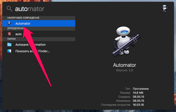 Как автоматически удалять файлы изконкретных папок наMac