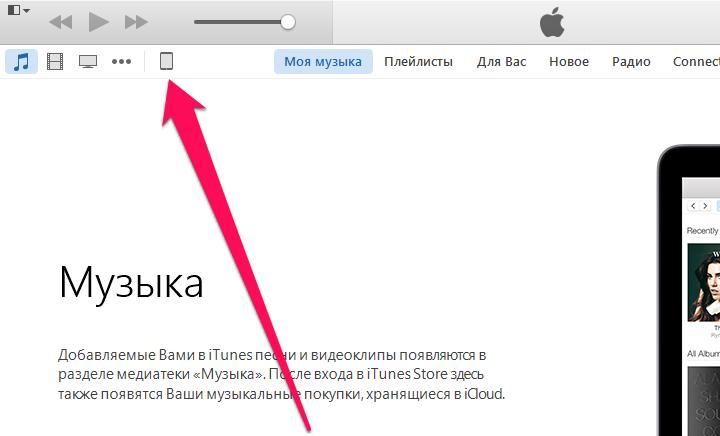 Как откатиться сiOS 9.3на iOS 9.2.1