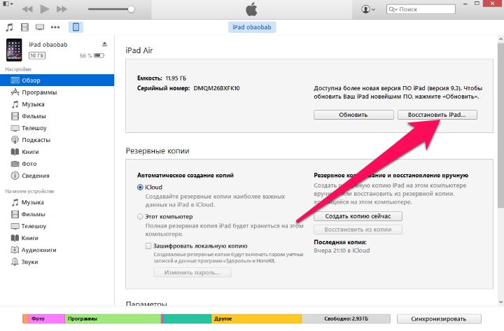 Неработает Safari вiOS 9.3— причины, способы лечения, сроки решения проблемы
