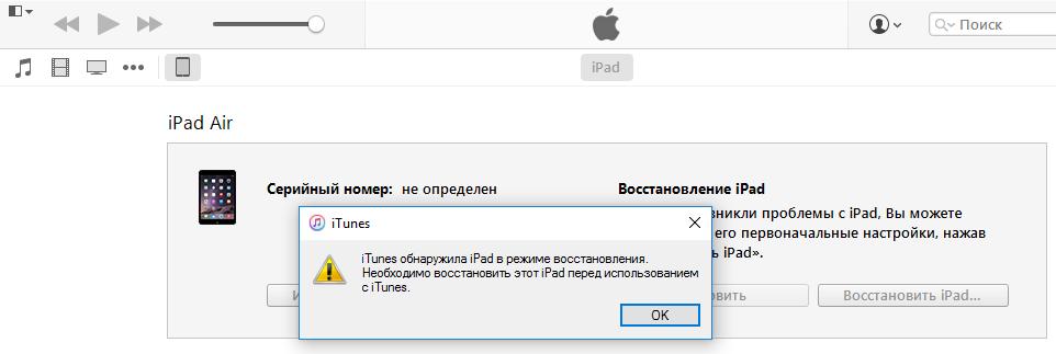 Как восстановить iPad наiOS 9.3с ошибкой активации