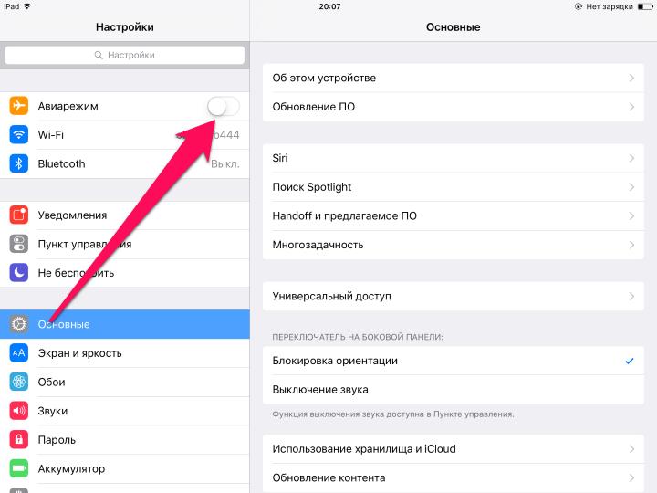 Как исправить нерабочие ссылки вSafari, Почте иСообщения вiOS 9.3