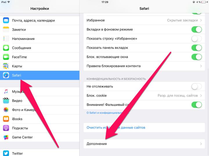 Safari иПочта наiOS 9.3 работают сосбоями (способы решения)