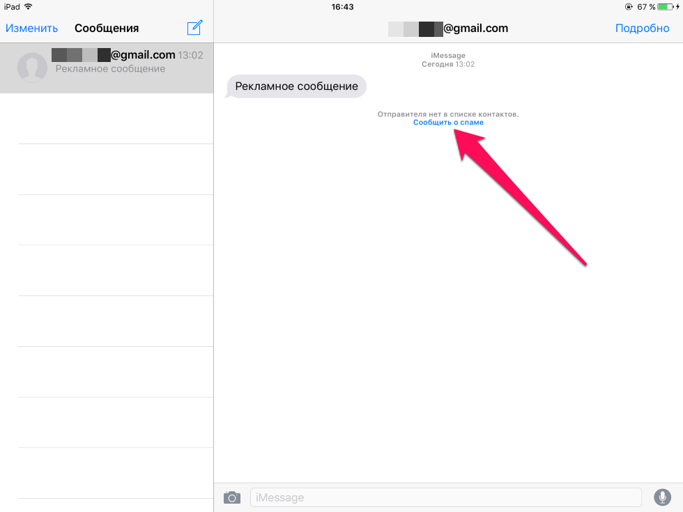 Как сообщить Apple оспаме вiMessage