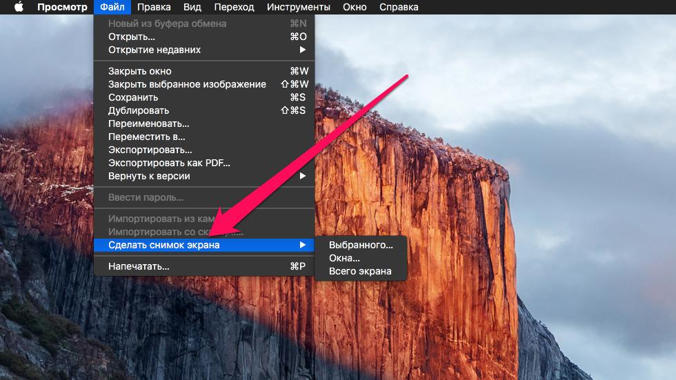 Как сделать скриншот наMac без использования клавиатуры