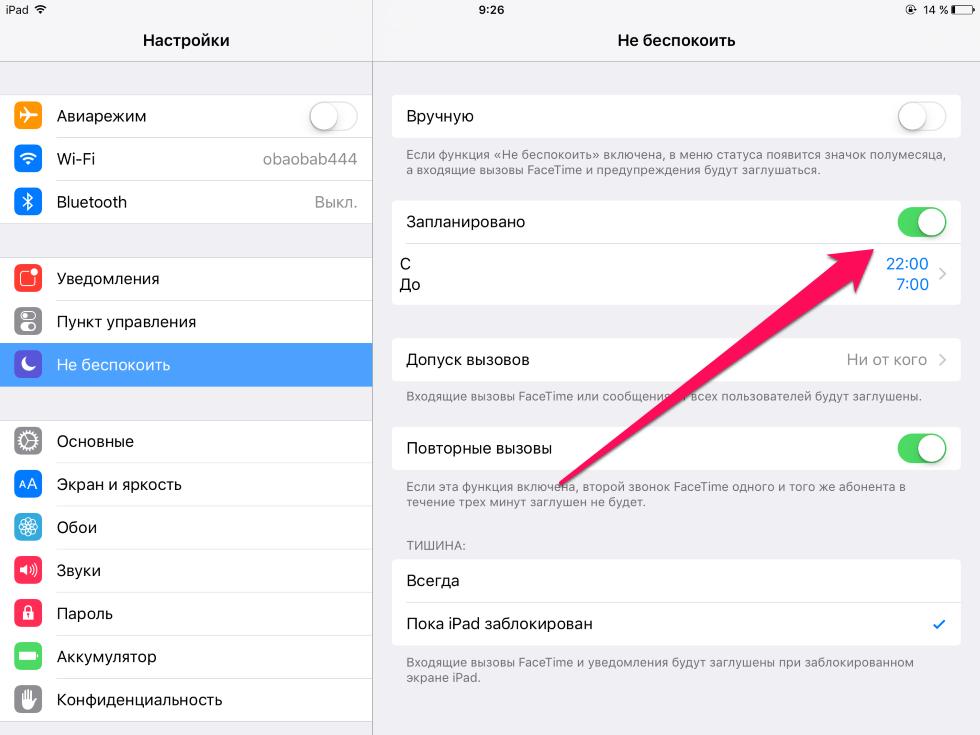 8настроек обязательных кизменению каждому новому владельцу iPhone иiPad