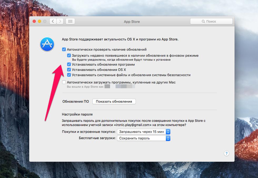 Как автоматически устанавливать обновления приложений наMac