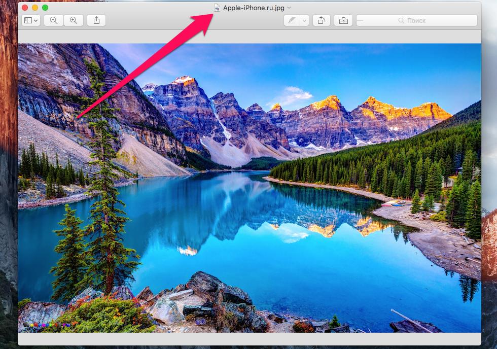 Как быстро открывать редактируемый файл вдругом приложении наMac