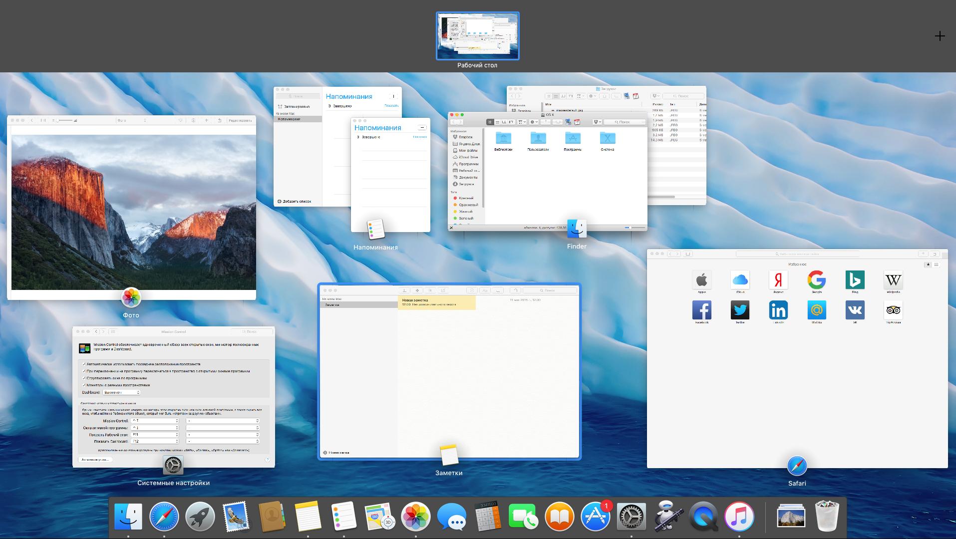 Как группировать окна вMission Control попрограммам наMac