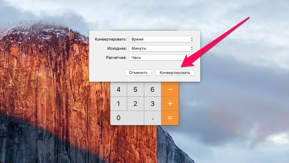 Как использовать Калькулятор наMac вкачестве конвертера