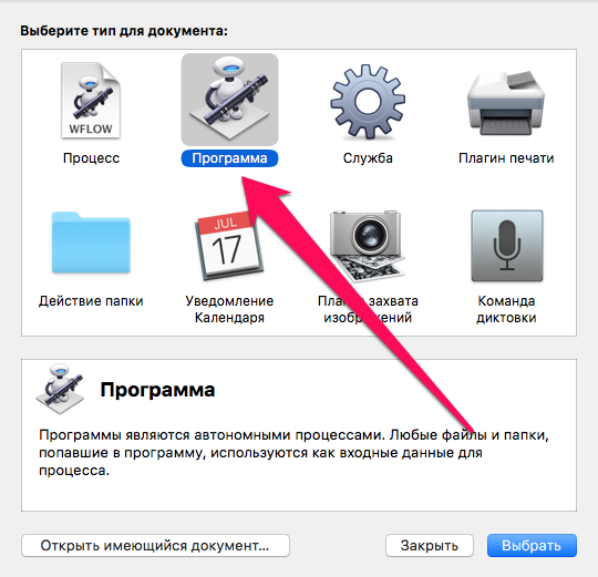 Как массово переименовывать файлы вOSXпри помощи Automator
