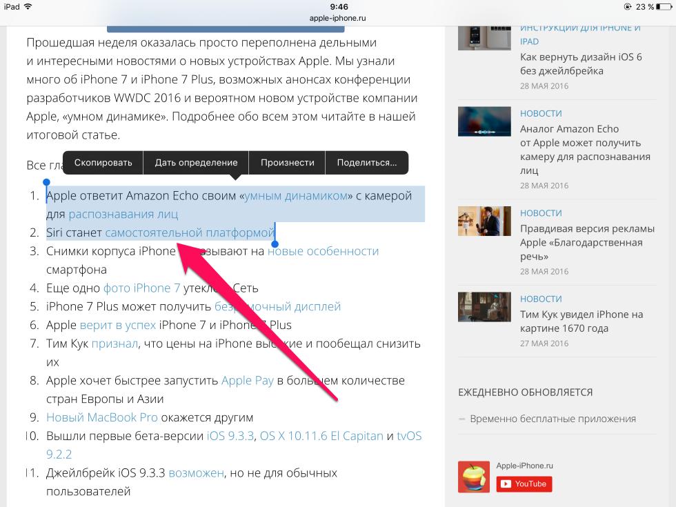 Как просто выделять текст вбраузере Safari наiPhone иiPad