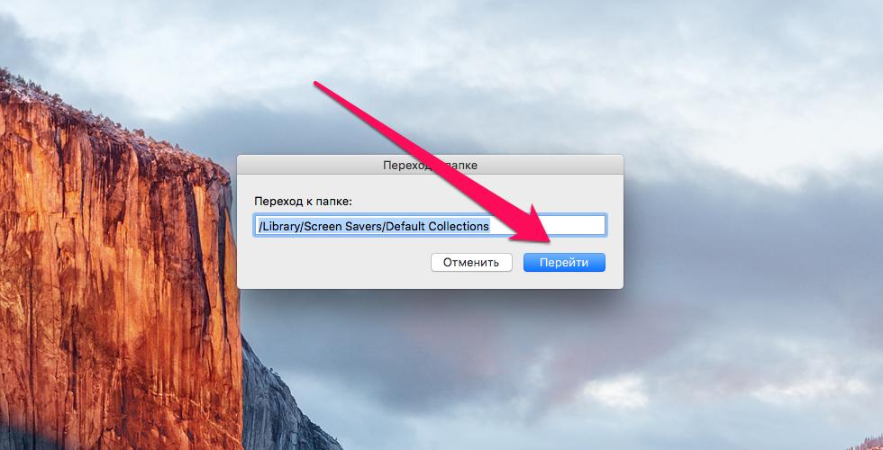 Как установить изображения заставок вкачестве обоев наMac
