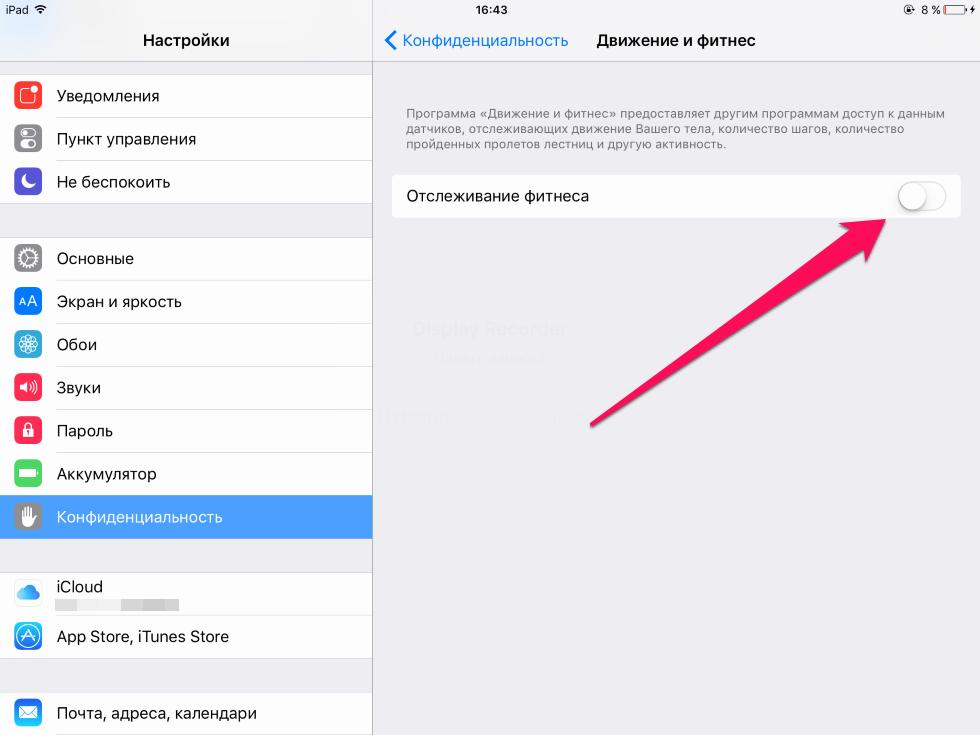 Как запретить iPhone иiPad отслеживать вашу активность