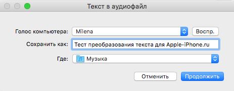 Как преобразовать текст вречь исохранить еевкачестве голосовой дорожки наMac