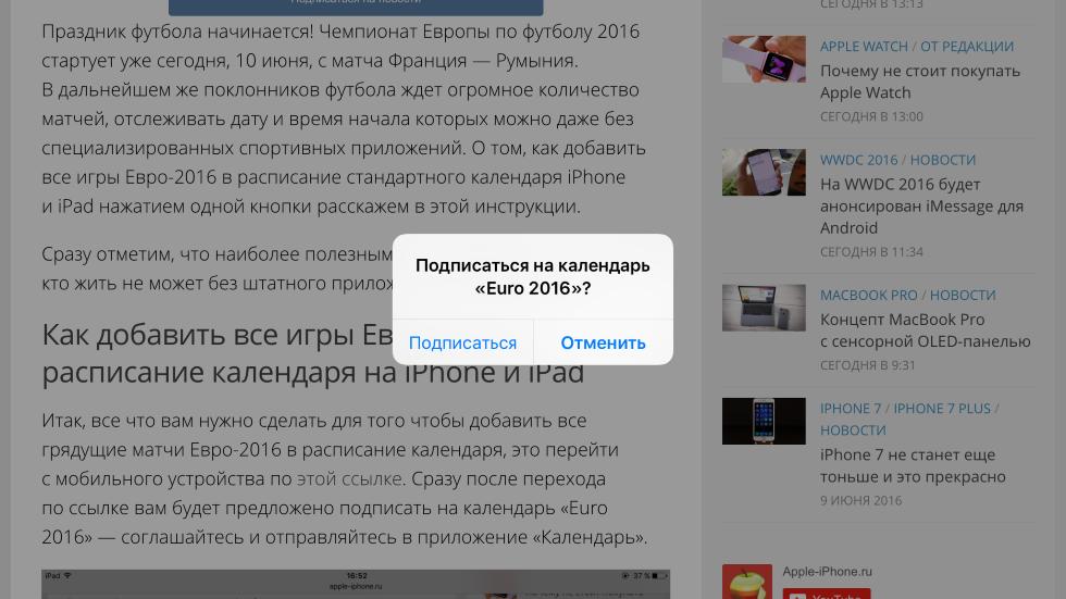 Как добавить все игры Евро-2016в расписание календаря наiPhone иiPad