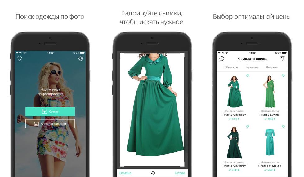 Узнать стиль платья по фото приложение