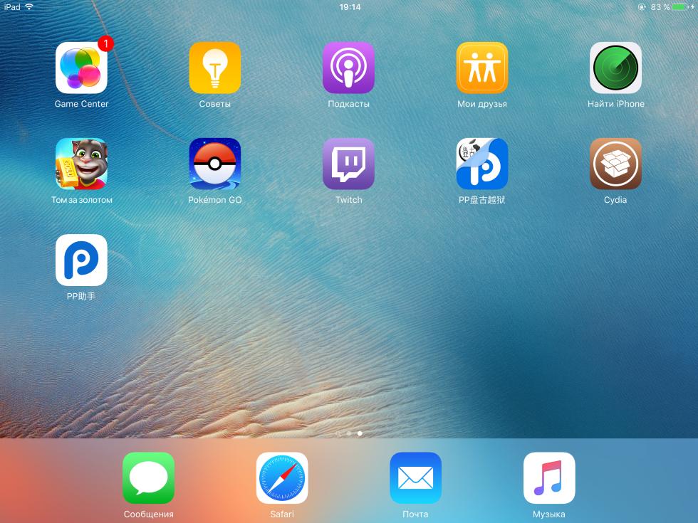 Как сделать джейлбрейк iOS 9.2— iOS 9.3.3