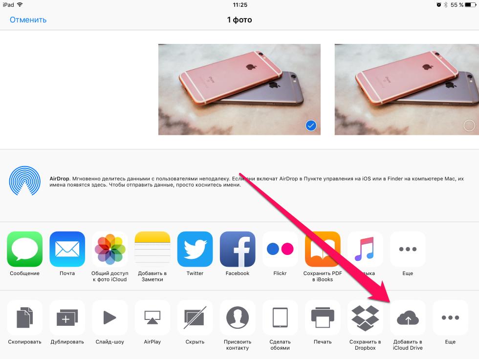 Как отправить файл напрямую вiCloud Drive наiPhone иiPad