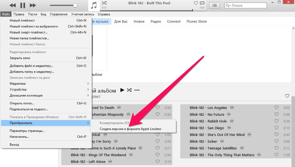 Как слушать музыку вформате FLAC наiPhone иiPad