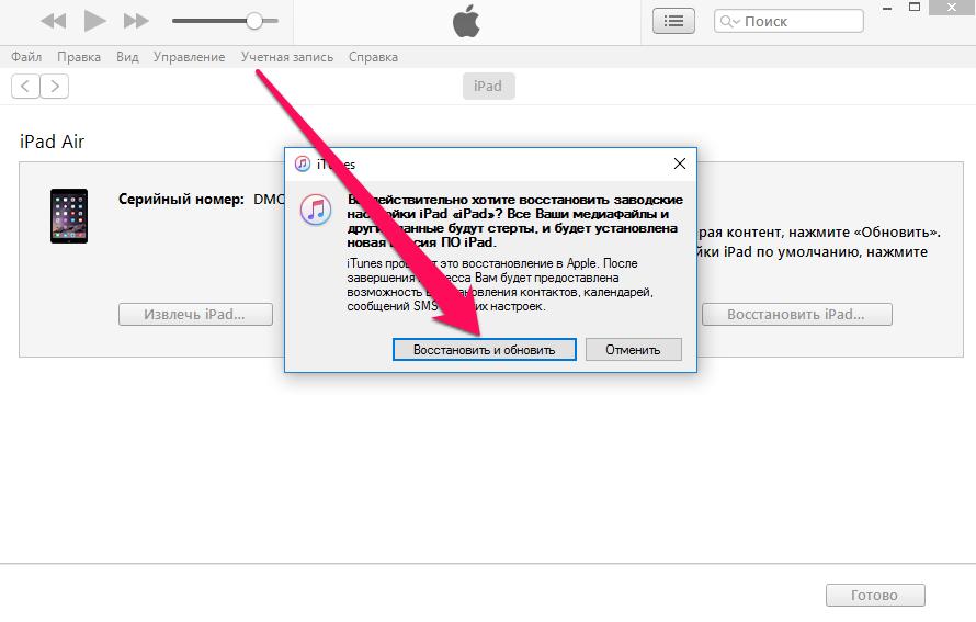 Как удалить джейлбрейк iOS 9.3.3с iPhone, iPad иiPod touch