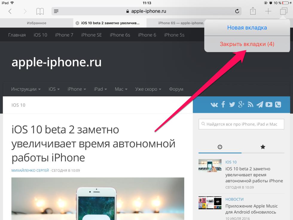 Как ускорить Safari наiPhone иiPad под управлением бета-версии iOS 10