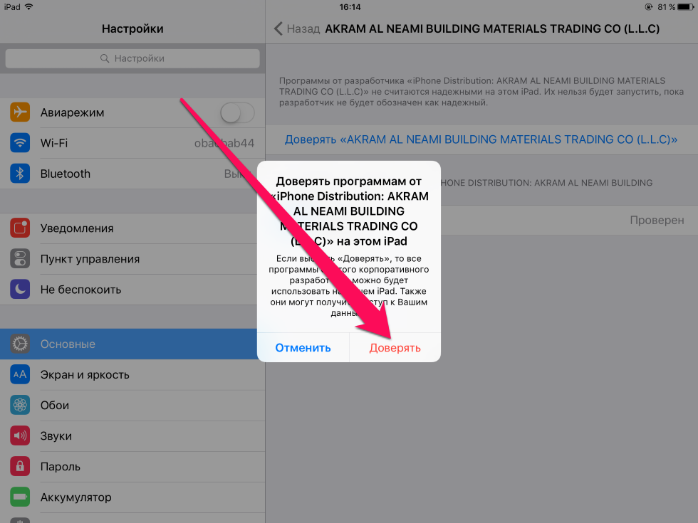 Как выполнить джейлбрейк iOS 9.3.3 без использования компьютера