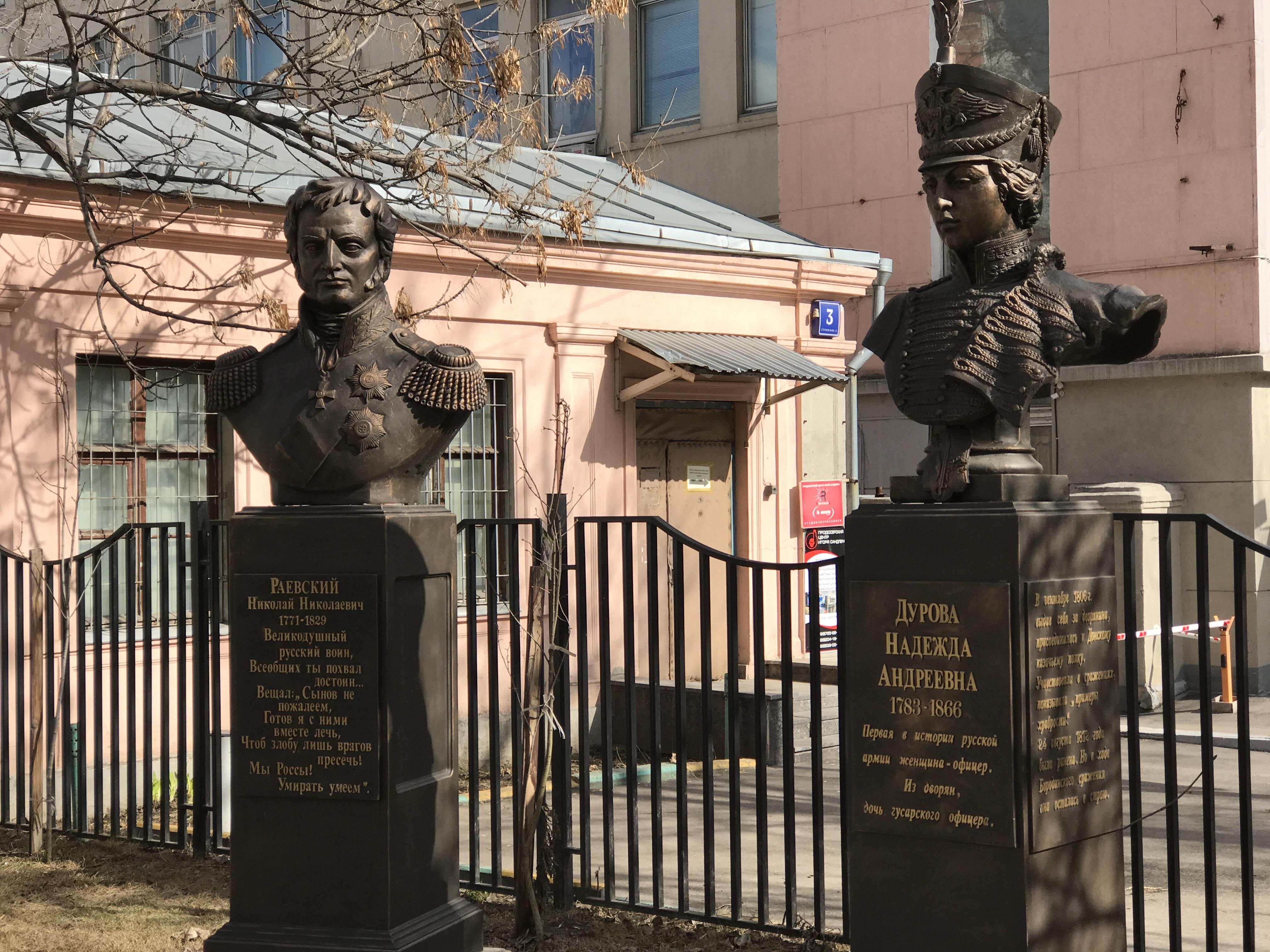 Бюсты Раевского Н.Н. и Дуровой Н.А. на Аллее Российской Славы, Москва