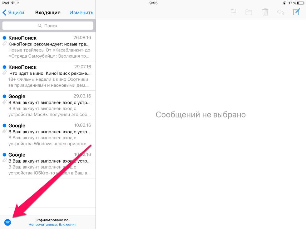 Как фильтровать почту наiPhone иiPad