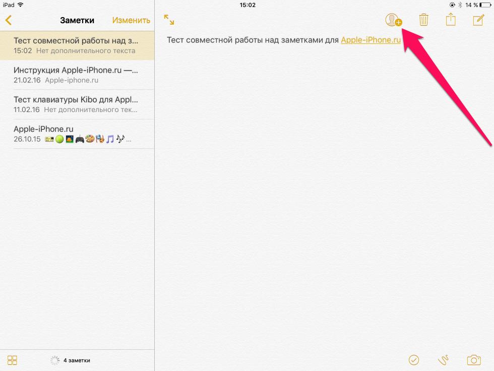 Как совместно редактировать заметки наiPhone иiPad