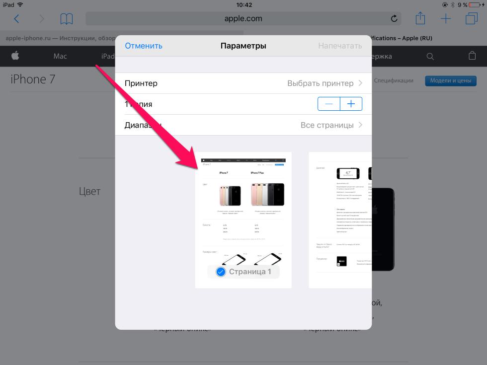 Как сохранить веб-страницу вформате PDF наiPhone иiPad