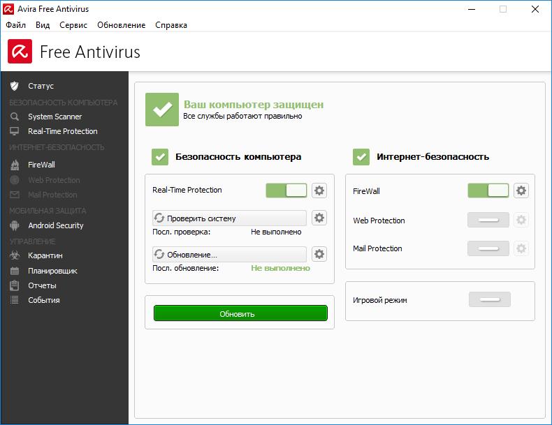 Бесплатный антивирус для Windows— какой выбрать