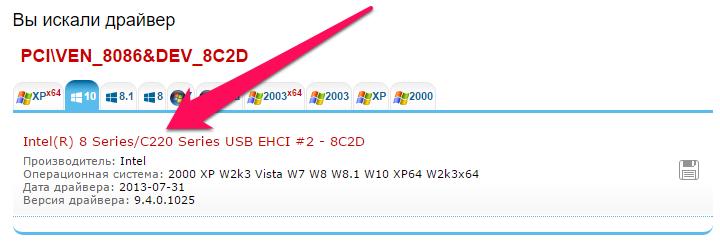 Где скачать драйвера для Windows 10