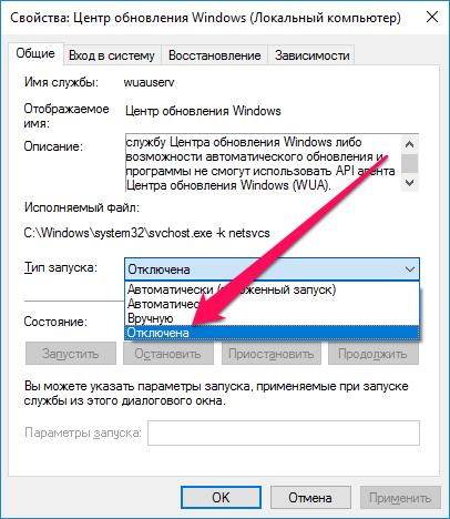 Как отключить автоматическое обновление Windows 10