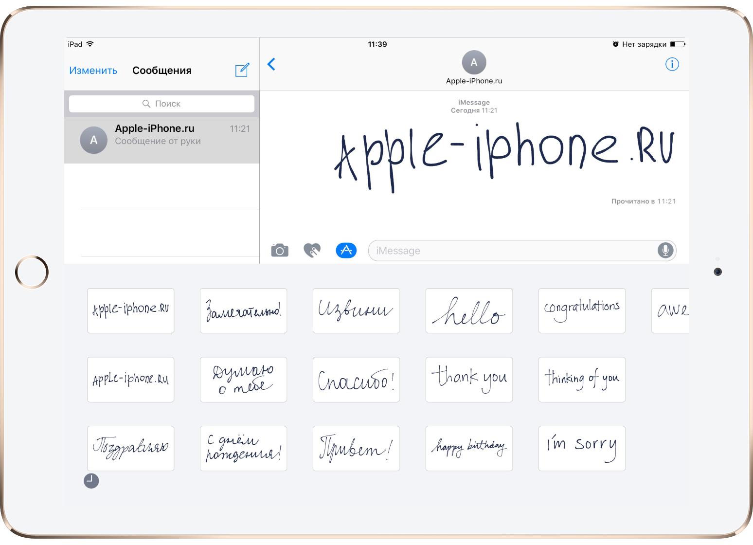 Как отправлять рукописные сообщения наiPhone иiPad