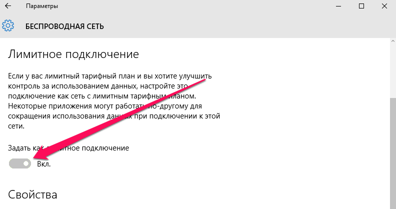 Как включить Windows Update