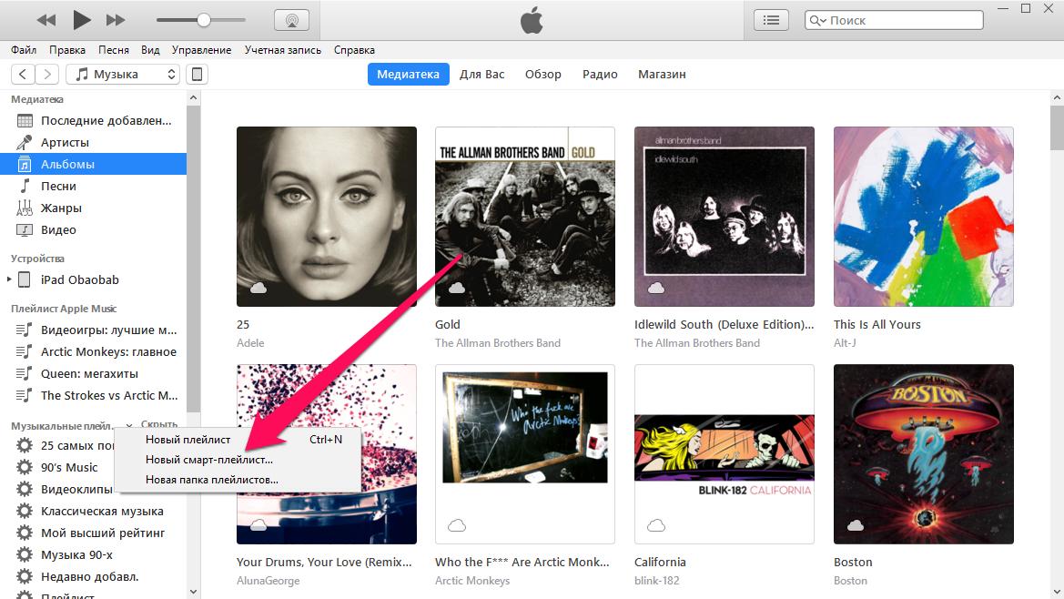 Как быстро скачать всю музыку изApple Music наiPhone, iPad или iPod touch