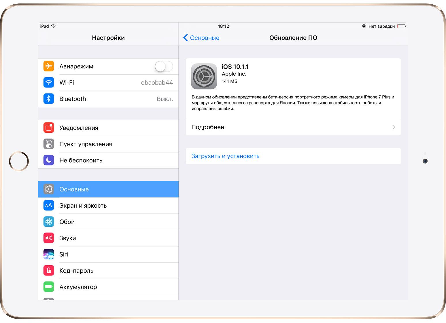 Apple выпустила iOS 10.1.1с исправлением ошибки, связанной спропадающими данными вприложении «Здоровье»