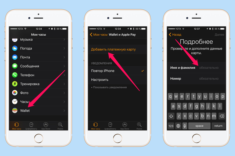 Как настроить Apple Pay на iPhone и Apple Watch