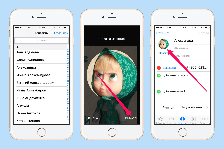 Как в айфоне фотографии по порядку поставить день рожденья