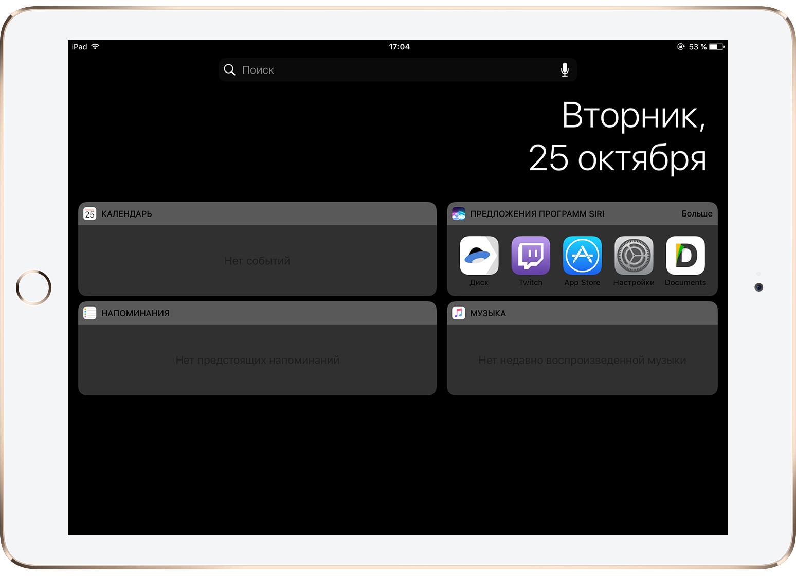 Заждались темную тему оформления iOS 10? Это решение поможет скоротать ожидание