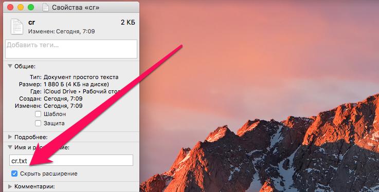 Как показать или скрыть расширения файлов наMac