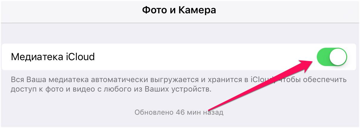 Как удалить фото с iPhone, но оставить в iCloud