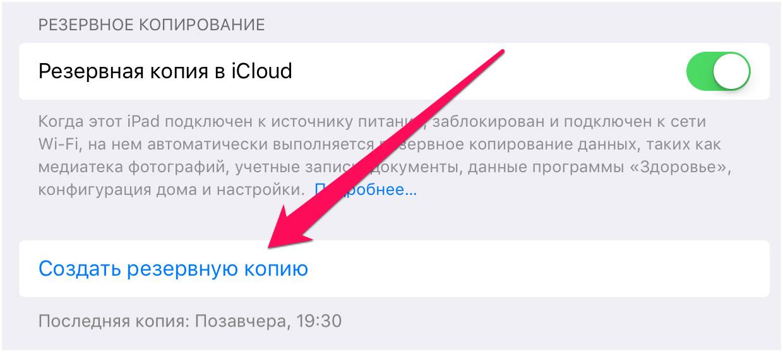 Как переносить данные с айфона на айфон. Перенос данных со старого устройства iOS на новый iPhone, iPad или iPod touch