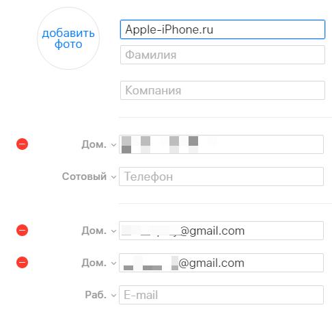 Как редактировать контакты iPhone скомпьютера без сторонних программ
