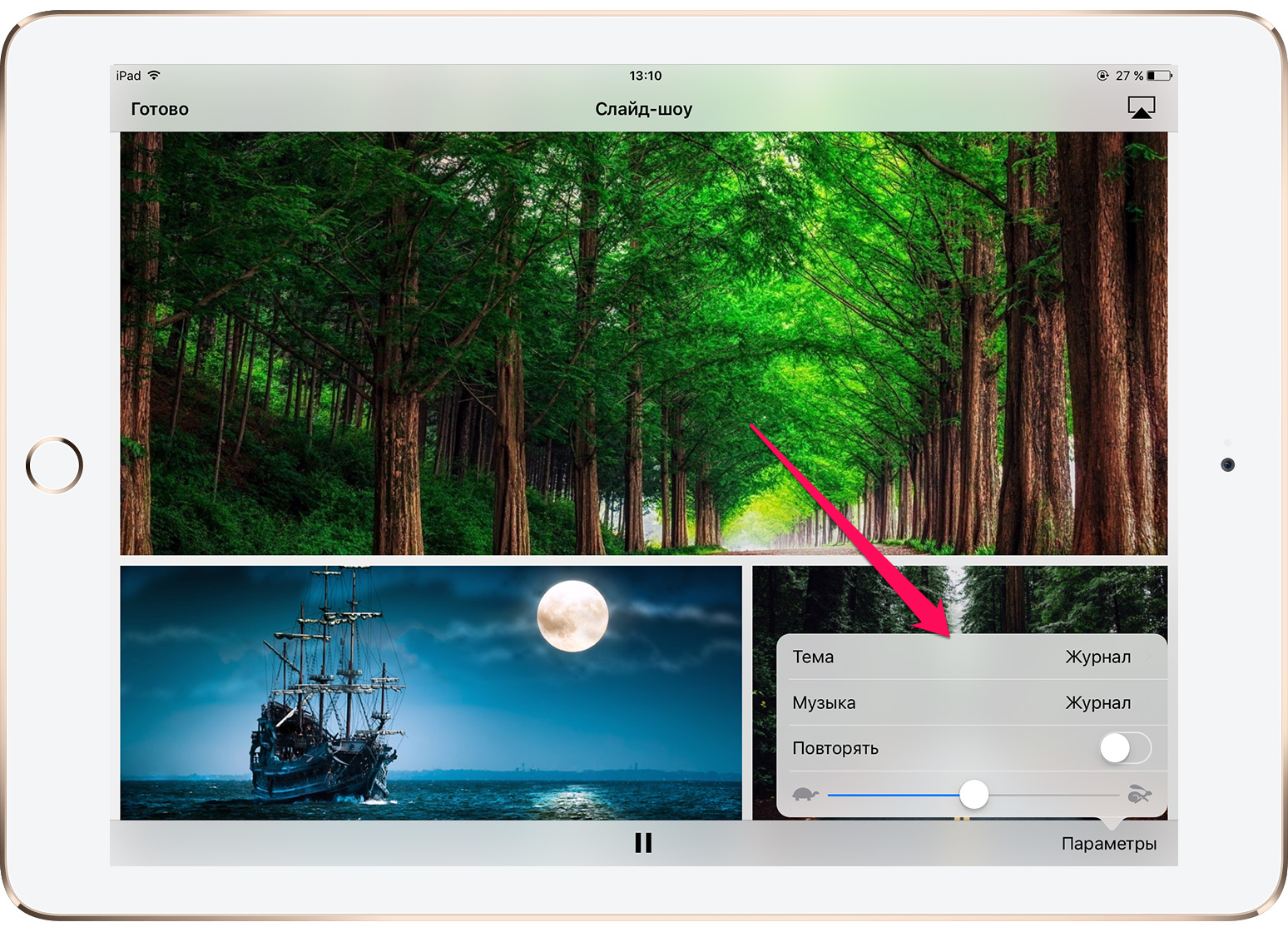 Как смотреть фотографии наiPhone или iPad врежиме слайд-шоу