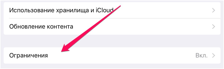 Пропала иконка Safari, «Камеры», FaceTime или App Store— что делать