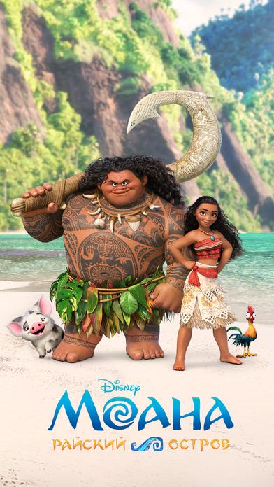 В App Store вышла новая игра Disney «Моана: Райский Остров»