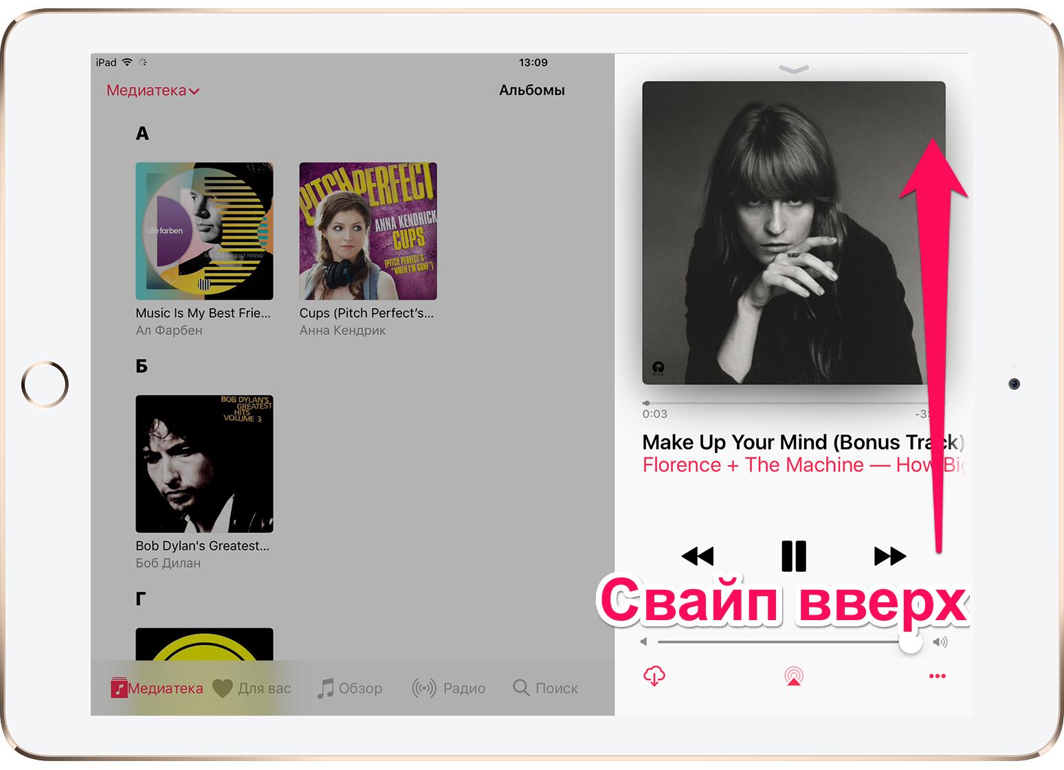 Как быстро управлять музыкой на iPhone, iPad и iPod touch