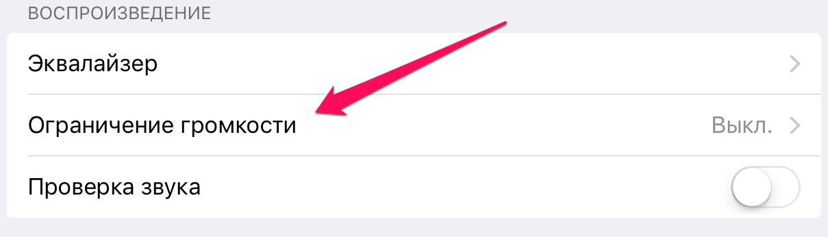 Как ограничить максимальную громкость наушников на iPhone и iPad