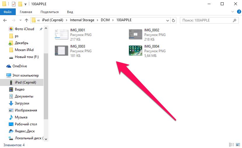 Как получить доступ кфотографиям iPhone наMac иPC